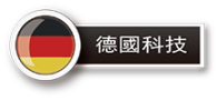 germany拷貝